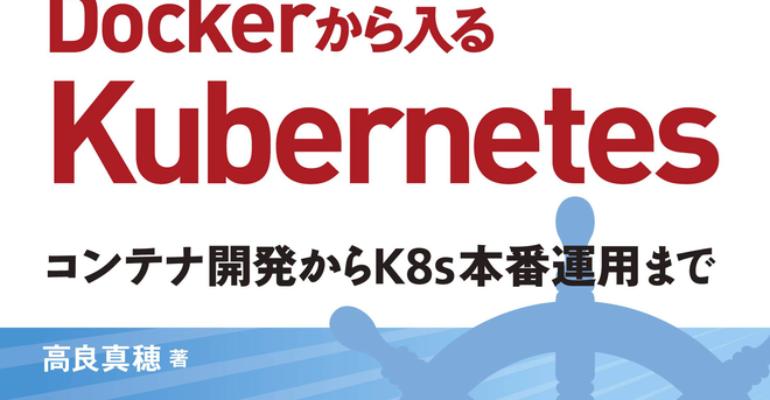 「15Stepで習得Dockerから入るKubernetes」輪読会が始まりました!